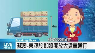 台9線蘇花公路蘇澳東澳段 大貨車通車前宣導影片 30秒 台語版