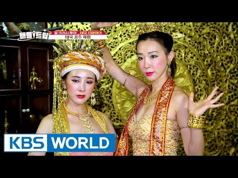 Experience being the princess of Thailand [Battle Trip / 2016.11.27]