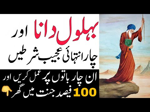 Hazrat Behlol Dana aur jannat main janay ki 4 Ajeeb Shartain || Behlol Dana full Movie Urdu.