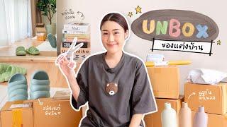 Unbox ของแต่งบ้านใหม่🛋 จาก Shopee + IG ทุกชิ้นคือน่ารักมาก! Peanut Butter