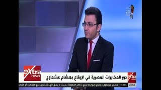 الآن | دور المخابرات المصرية في الإيقاع بهشام عشماوي -