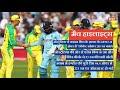 विश्व कप 2019: मेजबान इंग्लैंड को हरा सेमीफाइनल में पहुंचा ऑस्ट्रेलिया - 00:53 min - News - Video