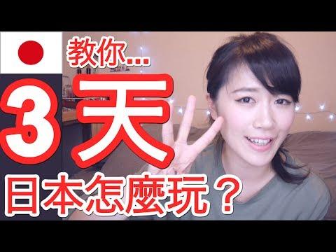 我在日本3天玩什麼?我如何計畫日本旅行?京都3日遊推薦!|MaoMaoTV