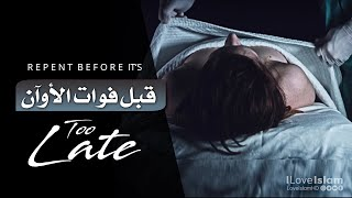 Before It's Too Late | قبل فوات الأوان