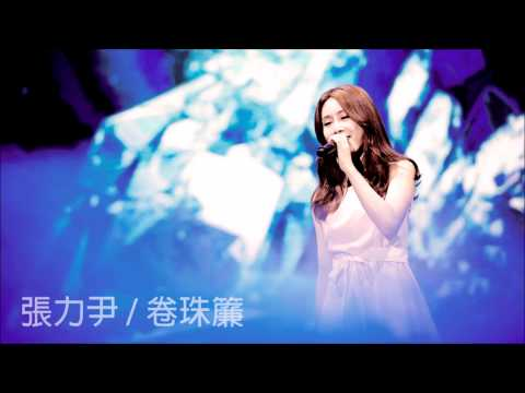 Zhang Liyin - Rolling Curtains (卷珠帘)