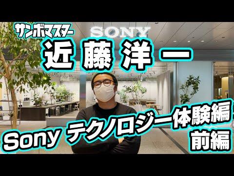 サンボマスター【近藤洋一 Sony テクノロジー体験編~前編~】