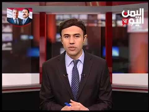 قناة اليمن اليوم - نشرة الثالثة والنصف 26-07-2019
