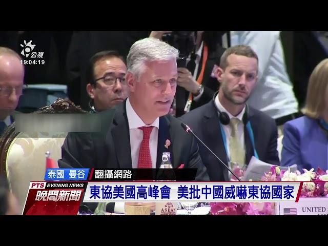 美國務院批中方霸凌台灣 破壞台海現狀