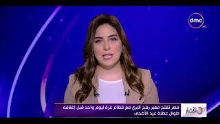 الأخبار - مصر تفتح معبر رفح البري مع قطاع غزة ليوم واحد قبل إغلاقه ...