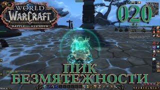 WoW: Прокачка Монаха #020 Дакплей INRUSHTV Прохождение World of Warcraft Таурен Крутогорья ВОВ