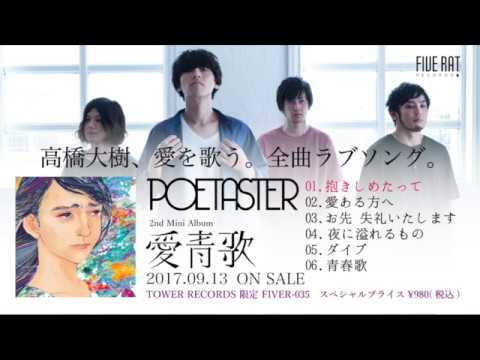 POETASTER 『愛青歌』Trailer