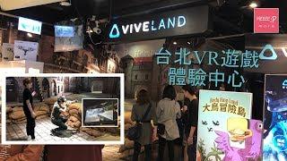 台北VR遊戲體驗中心