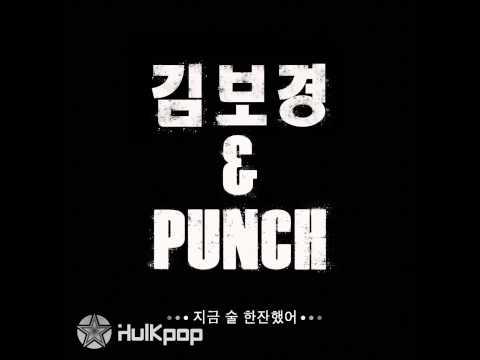 김보경 (Kim Bo Kyung), 펀치(Punch) - 지금 술 한잔 했어 (Drink With Me Now )