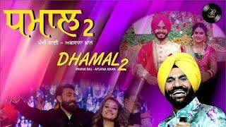 Video Dhamal 2 - Pammi Bai - Afsana Khan