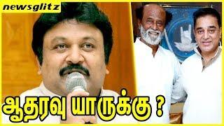 ஆதரவு யாருக்கு ?  Prabhu In support to Rajini Kamal Politics | Latest News