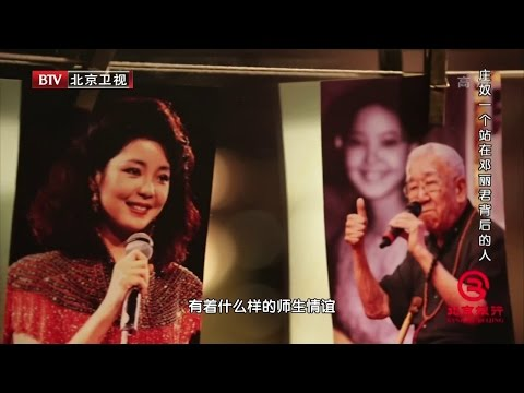 BTV 《档案》 庄奴-一个站在邓丽君背后的人 20170508 Zhuang Nu (Teresa Teng's Teacher) Documentary (Mandarin)