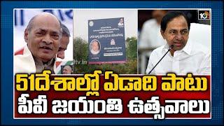 Telangana government to kickstart PV Narasimha Rao centena..