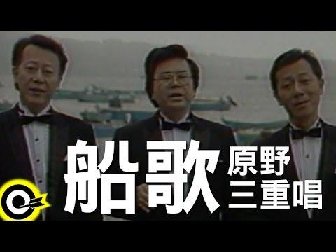 原野三重唱-船歌 (官方完整版MV)