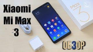 Обзор Xiaomi Mi Max 3 - Супер лопата по низкой цене