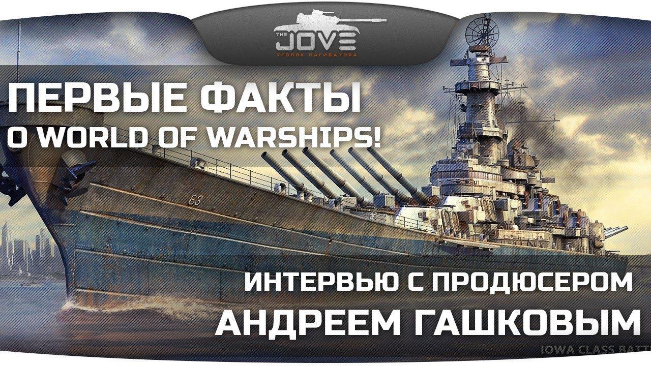 Первые факты о World Of Warships. Интервью с Андреем Гашковым.