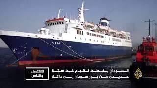 الاقتصاد والناس - كيف يستثمر السودان في موانئ المستقبل ...