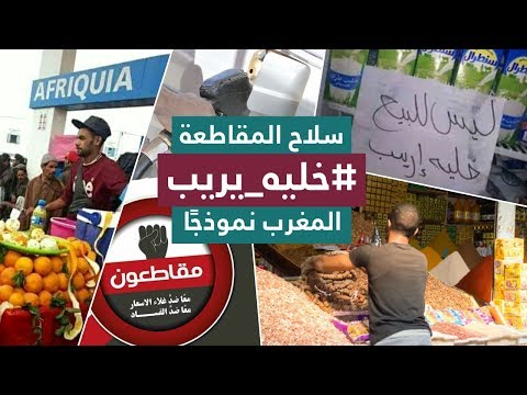 شاهد..حملة مقاطعة المنتوجات في المغرب تصل قناة ألمانية