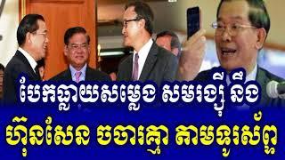 បែកធ្លាយសម្លេង សមរង្សុី នឹង ហ៊ុនសែន កំពុងចចារគ្នាតាមទូរស័ព្ទ, RFA Hot News, Cambodia News Today