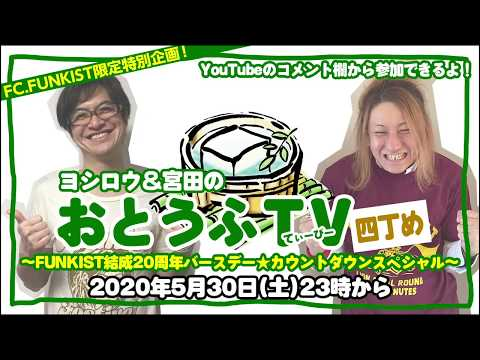 「ヨシロウ&宮田のおとうふTV〜FUNKIST結成20周年バースデー★カウントダウンスペシャル」告知