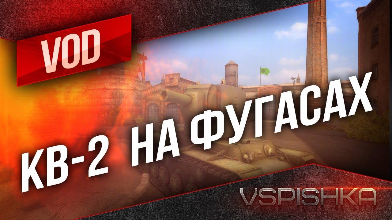 VOD по КВ-2 на фугасах от Vspishka [Virtus.pro]
