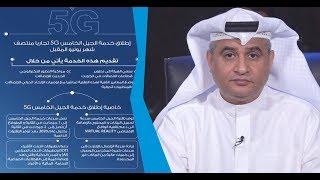 الكويت الاولى في إطلاق خدمة الجيل الخامس 5G     -