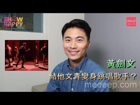 黃劍文由結他文青變身跳唱歌手?