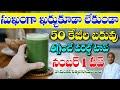 Jet Speed Weight Loss Diet | Weight Loss Juice | Weight Loss Drink | Dr Manthena Satyanarayana Raju