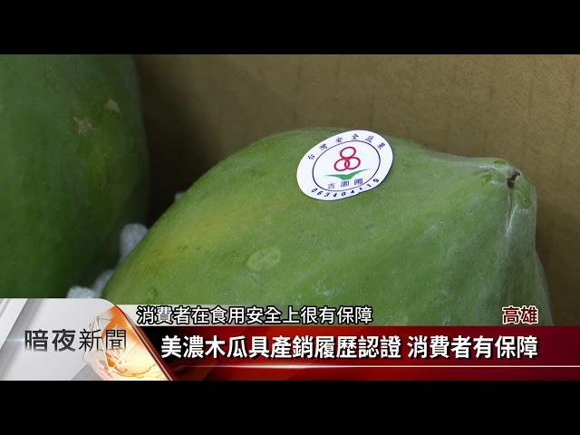 木瓜盛產價格 海軍購買美濃木瓜助農民