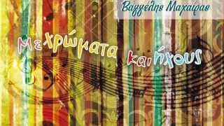 Vangelis Machairas - Memories-Thimises