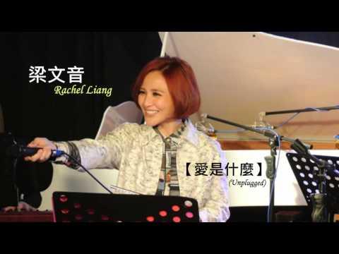梁文音 Rachel Liang - 愛是什麼 (Unplugged)