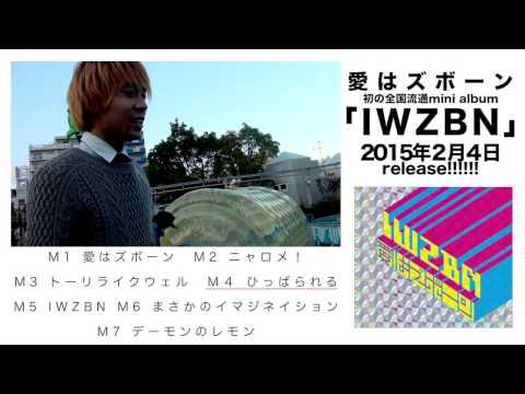 愛はズボーン「IWZBN」リリース記念トレイラー