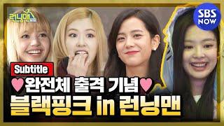[런닝맨] ' 💗블랙핑크 3년 만에 완전체 출격 기념🖤 명장면 모음.zip ' / 'RunningMan' Special | SBS NOW