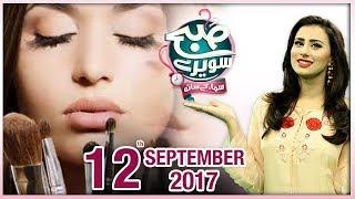Makeup Tips   Subah Saverey Samaa Kay Saath   SAMAA TV   Madiha Naqvi   12 Sep 2017