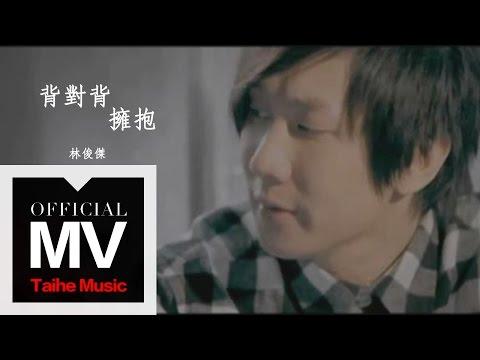 JJ Lin: Back To Back 林俊傑 背對背擁抱