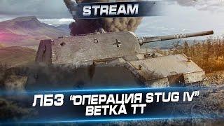 """Стрим """"ЛБЗ. Операция StuG IV"""" - Ветка ТТ"""