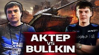 АкТер Vs Bullkin | ВЫПОЛНЯЮТ ЧЕЛЛЕНДЖ ОТ ЗУМЗАЗУМА!