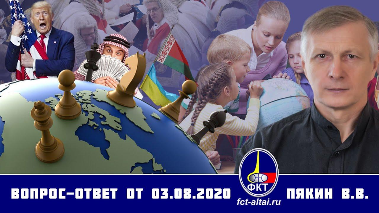 В.В. Пякин: Вопрос-Ответ, 03.07.20