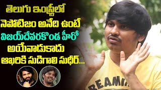 Jabardasth Rocking Rakesh about Vijay Devarakonda and Sudi..