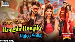 Rongila Rongila Full Video Song | ‎Roshan‬ | Farin | Imran | Kona | Dhat Teri Ki Bengali Movie 2017