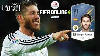 กองหลังที่แพงที่สุดใน FIFA Online 4 CBT Sergio Ramos