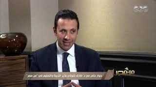 من مصر   شهور تفصلنا عن الامتحانات.. تعليق وزير التربية ...