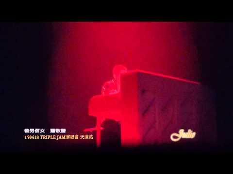 150418TripleJam演唱會天津站\善男信女\蕭敬騰