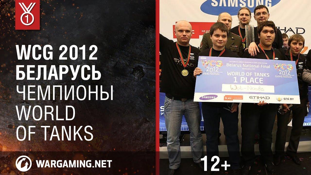 WCG 2012 Беларусь. Чемпионы World of Tanks