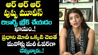 Manchu Lakshmi comments on RRR, Pushpa movies..