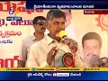 Chandrababu inaugurates NGO Bhavan at Eluru